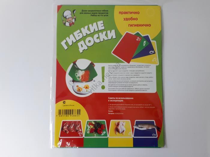 Доска разделочная пластиковая гибкая в наборе из 4-х 28*38 cm.